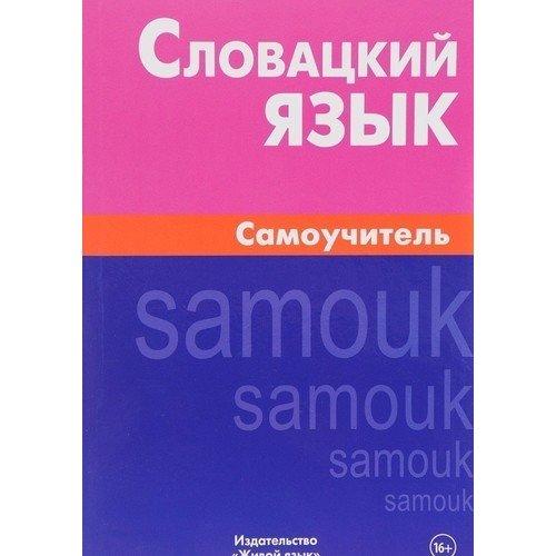 Словацкий язык. Самоучитель в с князькова словацкий язык базовый курс slovencina