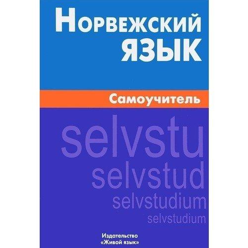 Норвежский язык. Самоучитель сербский язык самоучитель