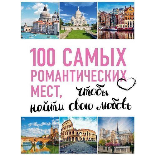 100 самых романтических мест мира, чтобы найти свою любовь цена