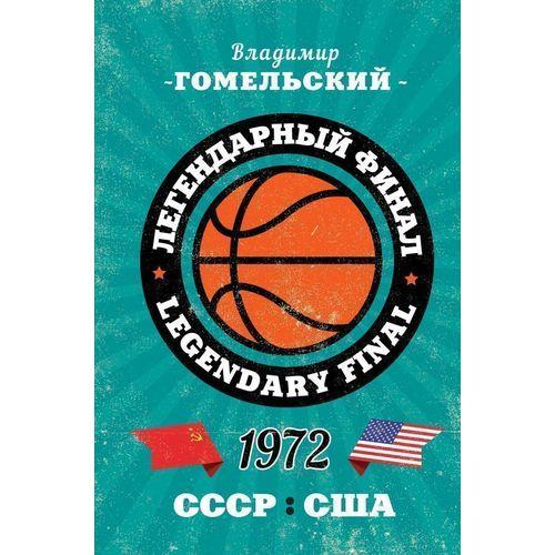 Легендарный финал 1972 года. СССР и США цены