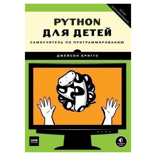 Python для детей. Самоучитель по программированию морган н javascript для детей самоучитель по программированию