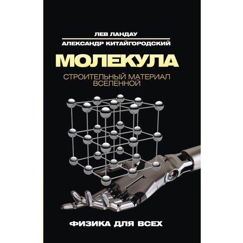 Лев Ландау. Молекула. Строительный материал Вселенной