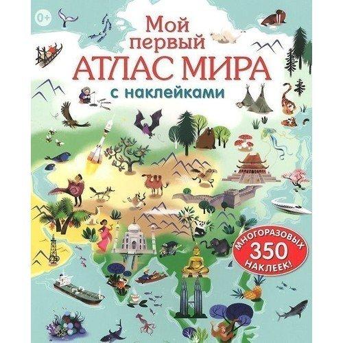купить Мой первый атлас мира с наклейками по цене 420 рублей