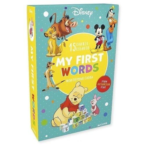 Купить Мои первые слова. My first words. 15 развивающих книжек-кубиков, Познавательная литература
