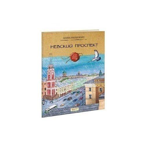 Купить Невский проспект, Познавательная литература