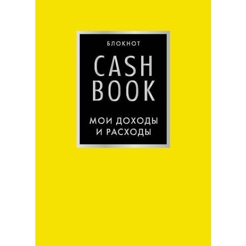 """CashBook """"Мои доходы и расходы"""", лимонный фото"""