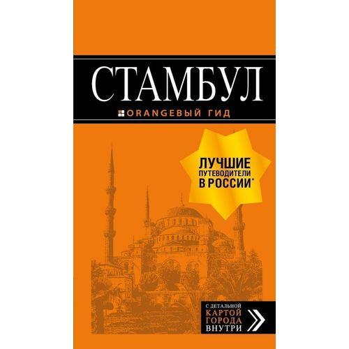 Стамбул: путеводитель + карта
