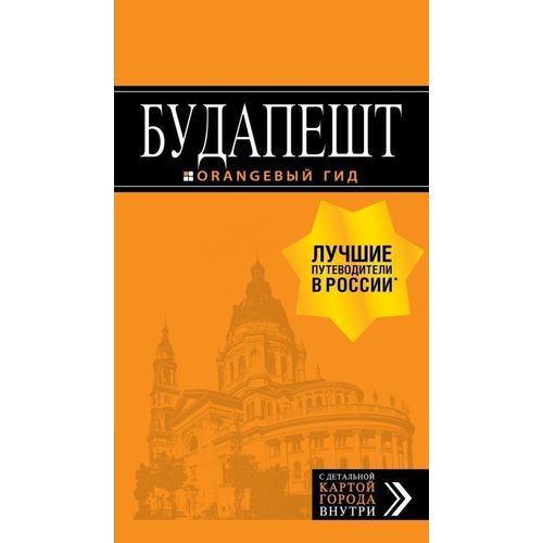 Будапешт: путеводитель + карта