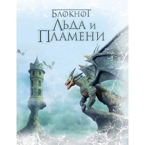 Блокнот Льда и Пламени Дракон А5, 160 стр. блокнот льда и пламени жрица огня