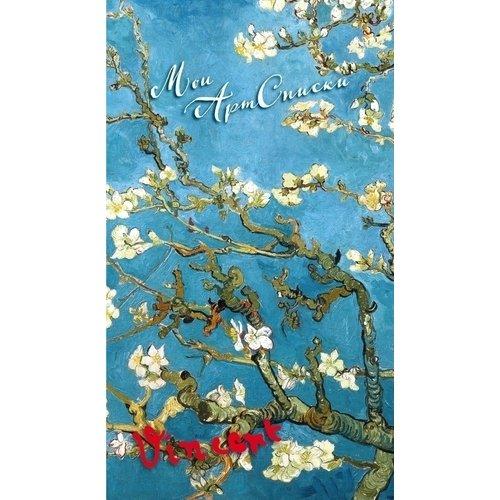 Ван Гог. Цветущие ветки миндаля закладка с резинкой ван гог цветущие ветки миндаля арте