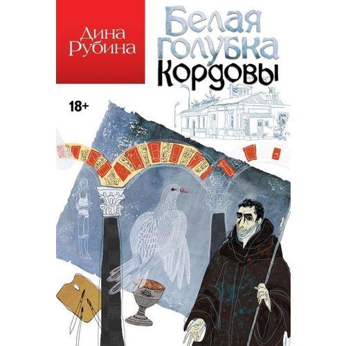 Белая голубка Кордовы книга о художнике тимоее неффе