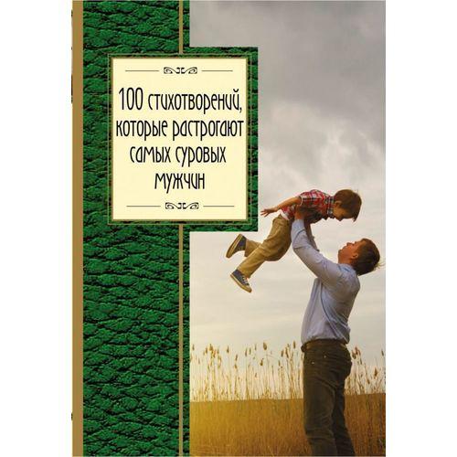 100 стихотворений, которые растрогают самых суровых мужчин