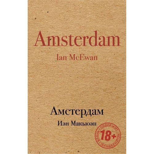 Амстердам иэн макьюэн амстердам
