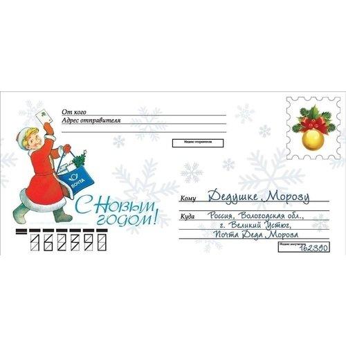 Почтовый конверт Деду Морозу