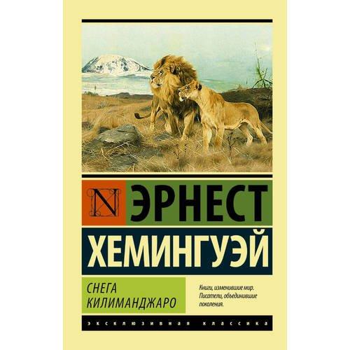 Книга «Снега Килиманджаро», автор Эрнест Хемингуэй – купить по цене 280 руб. в интернет-магазине Республика, 978-5-17-106099-2.