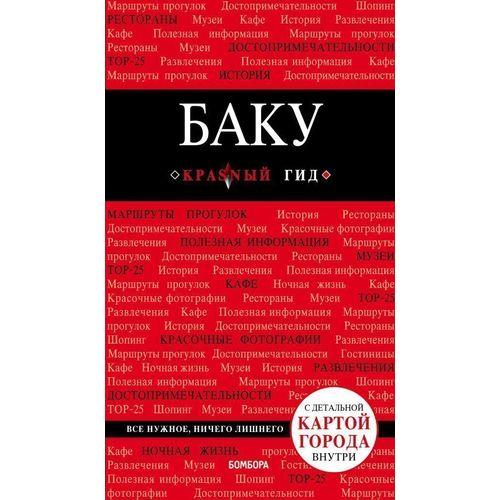 Баку: путеводитель + карта тест полоски сателлит экспресс 25