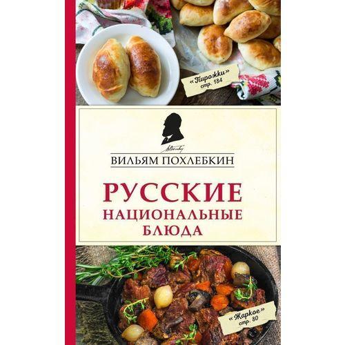 Русские национальные блюда