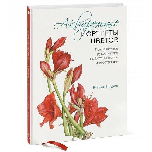 Билли Шоуэлл. Акварельные портреты цветов. Практическое руководство по ботанической иллюстрации