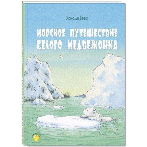 Морское путешествие белого медвежонка