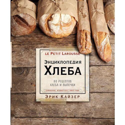 Энциклопедия хлеба