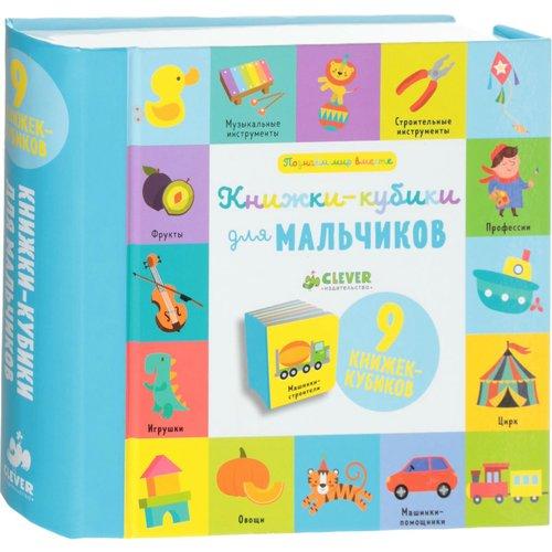9 книжек-кубиков. Книжки-кубики для мальчиков clever 9 книжек кубиков книжки кубики для мальчиков мои первые слова с рождения