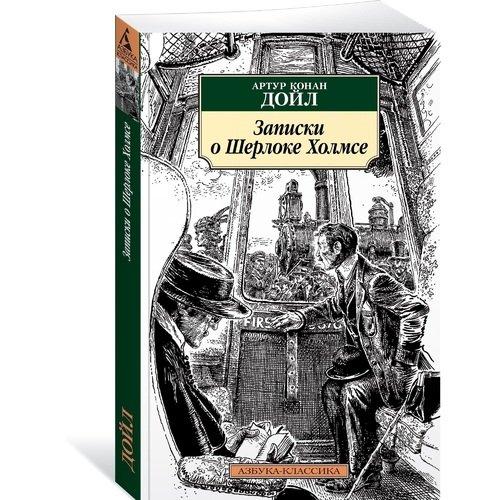 Записки о Шерлоке Холмсе артур конан дойл все о шерлоке холмсе комплект из 6 аудиокниг mp3