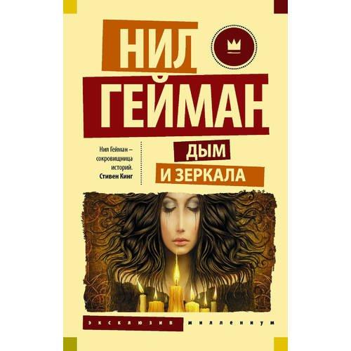 купить Дым и зеркала по цене 200 рублей