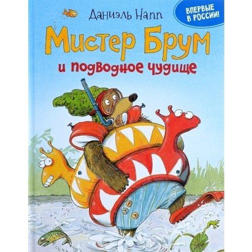 Мистер Брум и подводное чудище спасательный круг бальзам специальный муравьиный 45 г