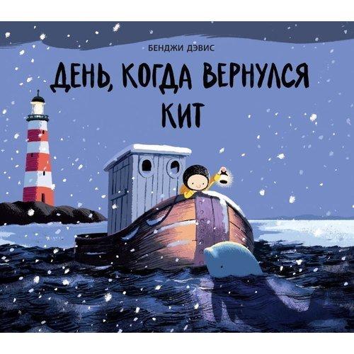 Купить День, когда вернулся кит, Художественная литература