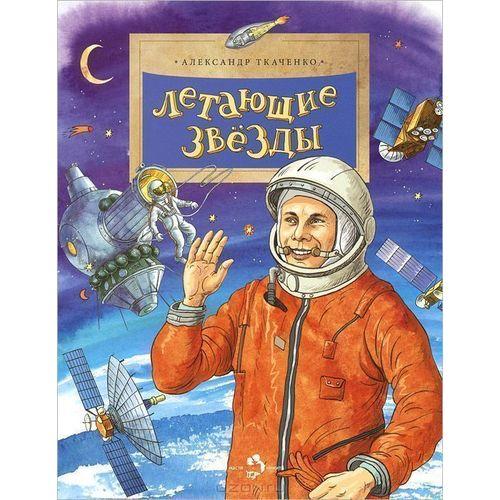 Купить Летающие звезды, Познавательная литература