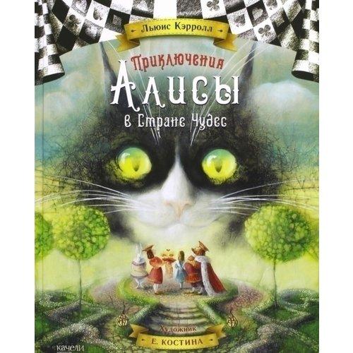 Купить Приключения Алисы в стране чудес, Художественная литература
