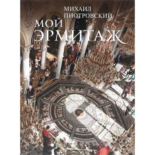 купить Мой Эрмитаж по цене 990 рублей