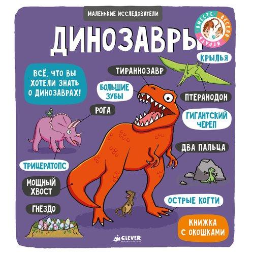 Маленькие исследователи. Динозавры clever маленькие исследователи мир животных