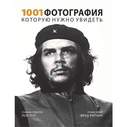 книга которую нужно прочитать купить