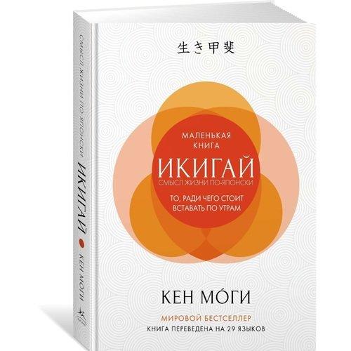 Икигай: Смысл жизни по-японски левек бриансо анна софи мой блокнот икигай