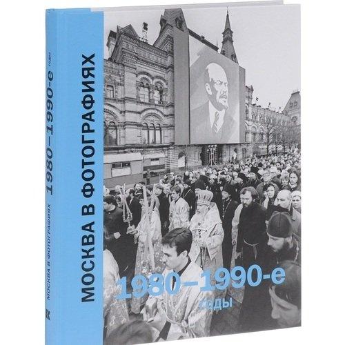 Москва в фотографиях.1980-1990-е годы ведерко для льда i v v 314 142