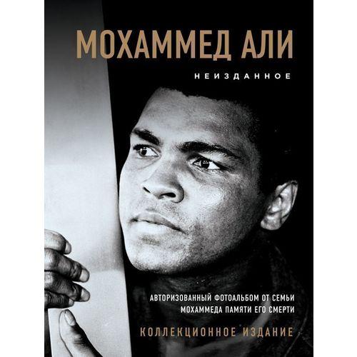 Мохаммед Али. Неизданное