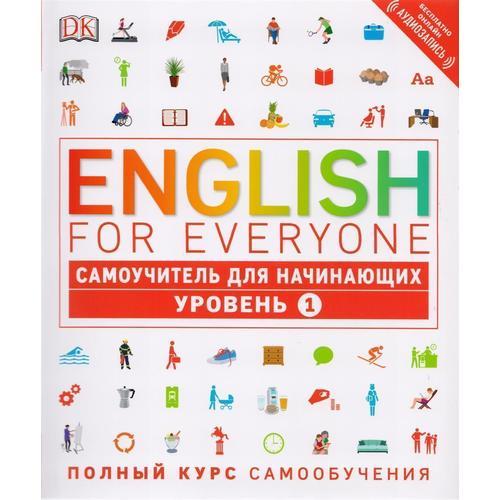 English for Everyone. Самоучитель для начинающих. Уровень 1 Инт. цена 2017