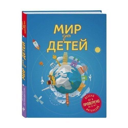 Купить Мир для детей, Познавательная литература