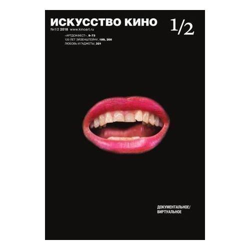 """Журнал """"Искусство кино"""" № 1/2 за 2018 год"""