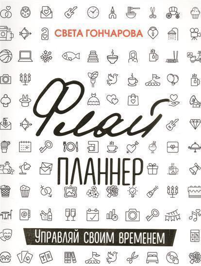 """Флай-Планер """"Управляй своим временем"""", 86 листов бренда Эксмо – купить по цене 230 руб. в интернет-магазине Республика, 449449."""