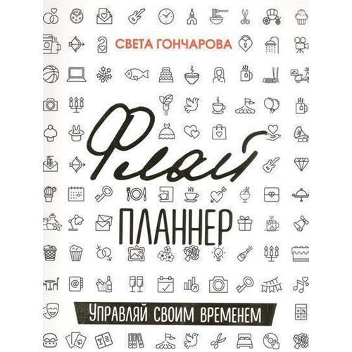 Флай-Планер Управляй своим временем, 86 листов