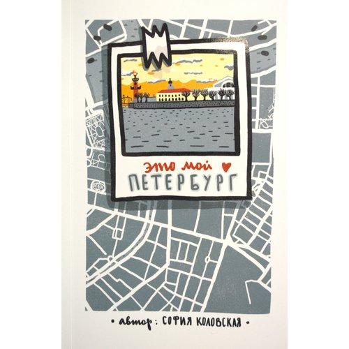 """Блокнот """"Это мой Петербург"""", 100 листов"""