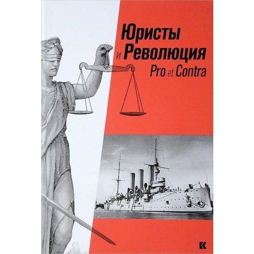 Юристы и революция: Pro et Contra даниил андреев pro et contra