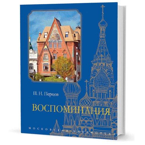 Воспоминания цена в Москве и Питере
