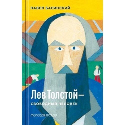 Лев Толстой - Свободный человек басинский п лев толстой свободный человек