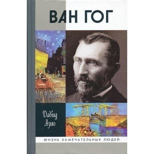 Ван Гог юрий галенович десять жизней ван мина