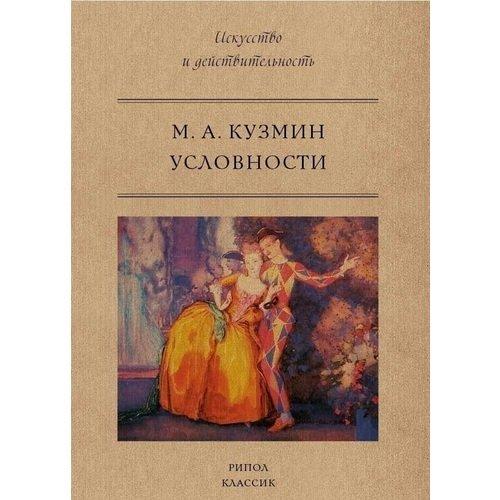 Условности. ISBN: 978-5-386-10495-5