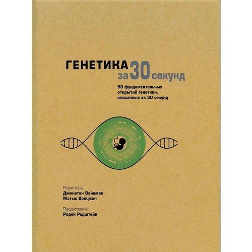 Генетика за 30 секунд. ISBN: 978-5-386-10483-2