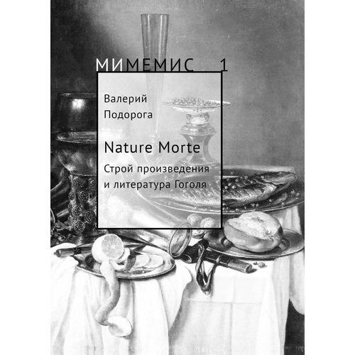 Nature Morte. Строй произведения и литература Н. Гоголя иванов таганский валерий александрович воровская яма